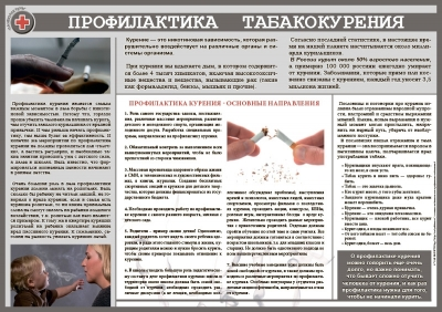 Санбюллетень Профилактика  табакокурения