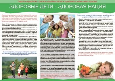 Санбюллетень Здоровые дети - здоровая нация