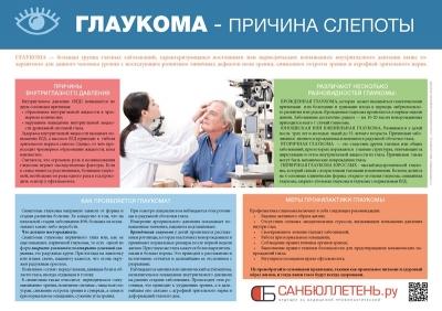 Санбюллетень Глаукома - причина слепоты