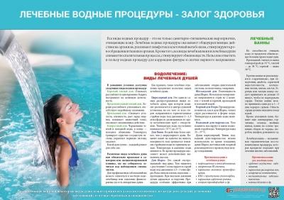 Санбюллетень Водные процедуры - залог здоровья