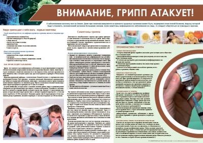 Санбюллетень Внимание, грипп атакует!