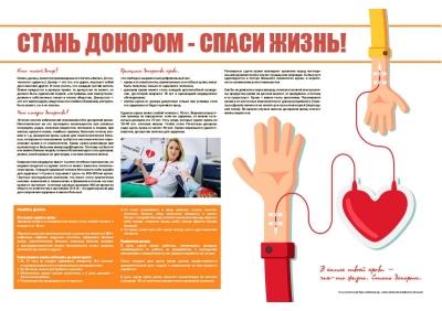 Санбюллетень Стань донором - спаси жизнь!
