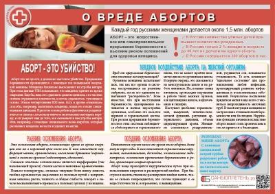 Санбюллетень О вреде абортов
